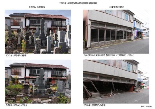 2016年10月鳥取県中部地震被災前後比較